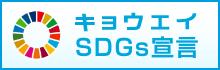 キョウエイ SDGs宣言