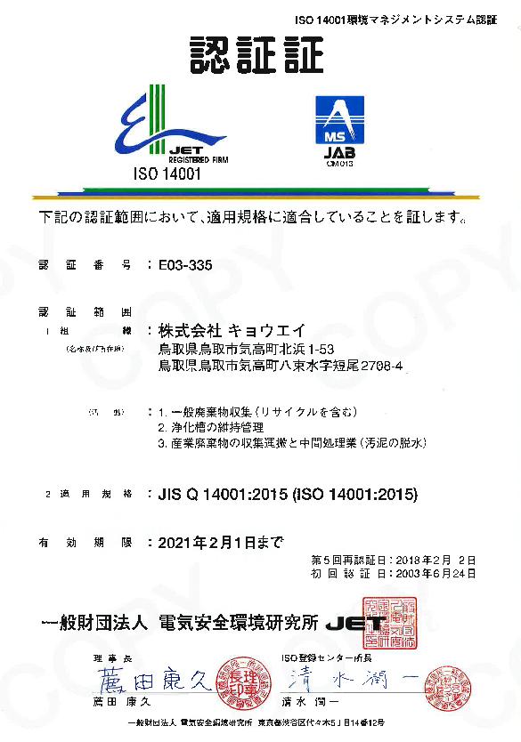 キョウエイISO14001認証証